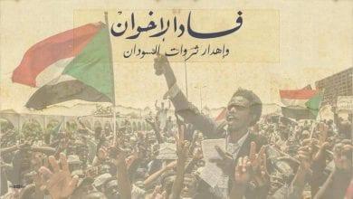 صورة خسارة تريليون دولار والجنوب والحظر أبرز الكوارث بسبب فساد تنظيم الاخوان في السودان