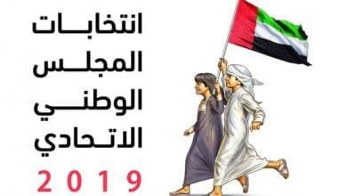 صورة بدء التسجيل لانتخابات المجلس الوطني الاتحادي الإماراتي