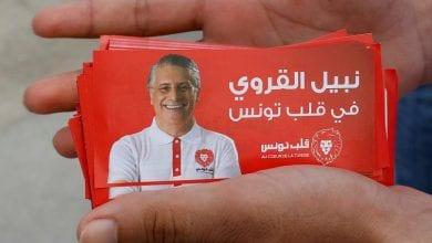 صورة القضاء التونسي يقرر إطلاق سراح المرشح للرئاسة نبيل القروي