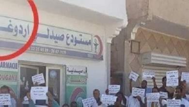 """صورة قانون الصيدلة يكشف تورّط """"إخوان موريتانيا"""" في تسريب الأدوية المغشوشة للأسواق"""