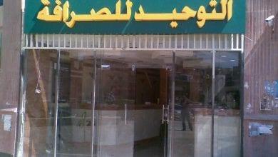 صورة وثائق: خارطة متكاملة لمخطط الإخوان لضرب الاقتصاد المصري