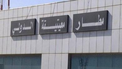 مطار معتيقة