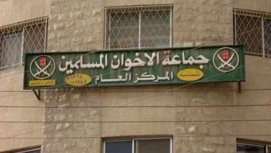 صورة القضاء الأردني: جماعة الإخوان غير قائمة وفقدت شخصيتها الاعتبارية ومنحلة بحكم القانون