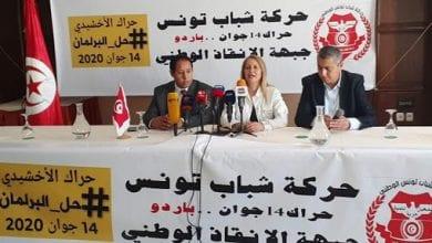 صورة حراك الإخشيدي يبدأ اعتصامه أمام البرلمان التونسي