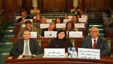 اعتصام الحزب الدستوري