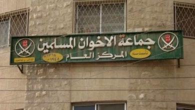 Photo de Les autorités judiciaires jordaniennes dissolvent les Frères musulmans