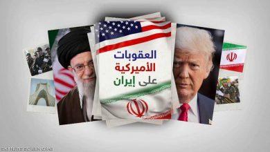 صورة واشنطن تفرض عقوبات جديدة على إيران