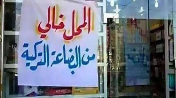 حملات شعبية لمقاطعة البضائع التركية في السعودية