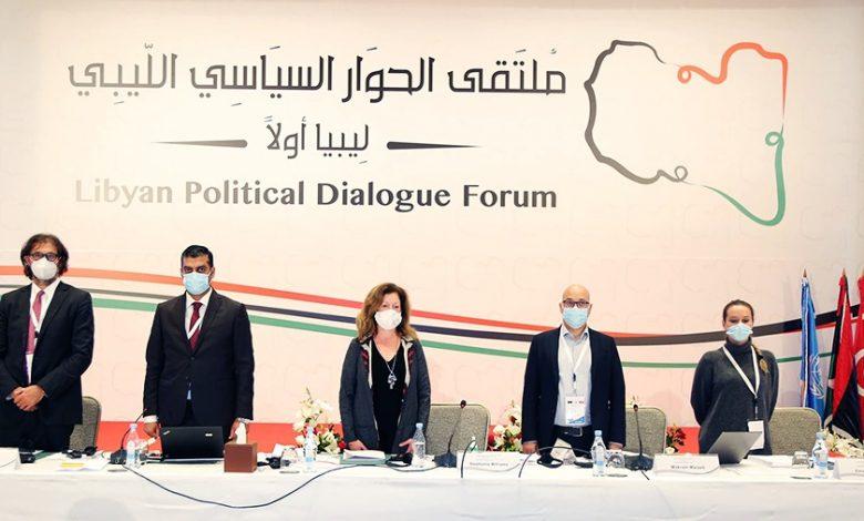 الحوار السياسي الليبي في تونس