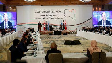 صورة الحوار الليبي: جلسة محادثات جديدة في جنيف