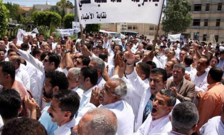 نقابة الأطباء في القدس